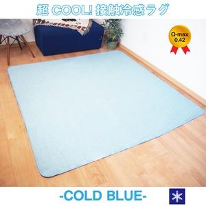 超COOL! 接触冷感 ラグマット/絨毯 【約2畳 約185cm×185cm ブルー】 洗える 接触冷感ラグ 『COLD BLUE』
