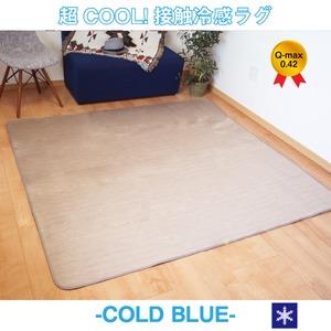 超COOL! 接触冷感 ラグマット/絨毯 【約2畳 約185cm×185cm ブラウン】 洗える 接触冷感ラグ 『COLD BLUE』