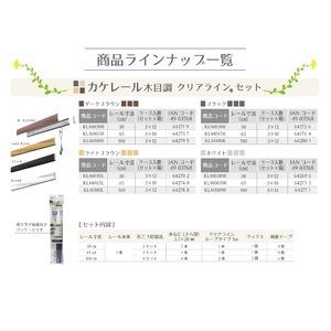 (まとめ)カケレール木目調 ダークブラウン 65cm【×2セット】