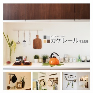 (まとめ)カケレール木目調 ブラック 65cm【×2セット】