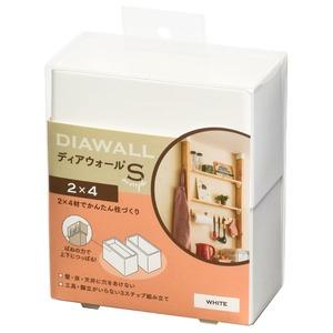 (まとめ)2×4ディアウォールS ホワイト【×2セット】