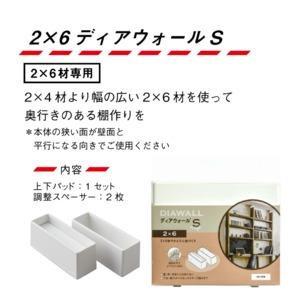 (まとめ)2×6ディアウォールS ホワイト【×2セット】