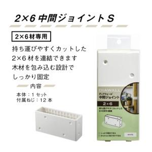 (まとめ)ディアウォール用 中間ジョイント ホワイト(2×6用)【×3セット】
