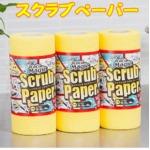 ココマジック スクラブペーパー(ロールクロス)【3個セット】抗菌加工