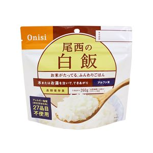 尾西食品 アルファ米 白飯 100g×50個セット 〔非常食 アウトドア 備蓄食材〕