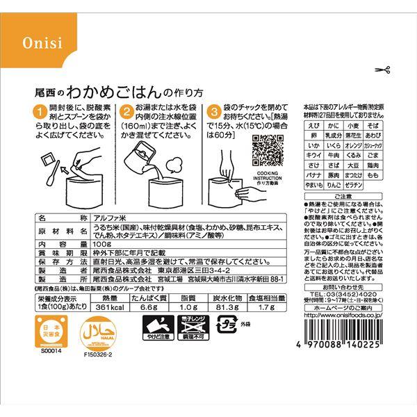 尾西食品 アルファ米 わかめごはん 100g×50個セット 〔非常食 アウトドア 備蓄食材〕