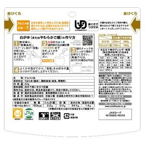 【尾西食品】 アルファ米/保存食 【白がゆ 100g×50個セット】 日本災害食認証 日本製 〔非常食 アウトドア 備蓄食材〕
