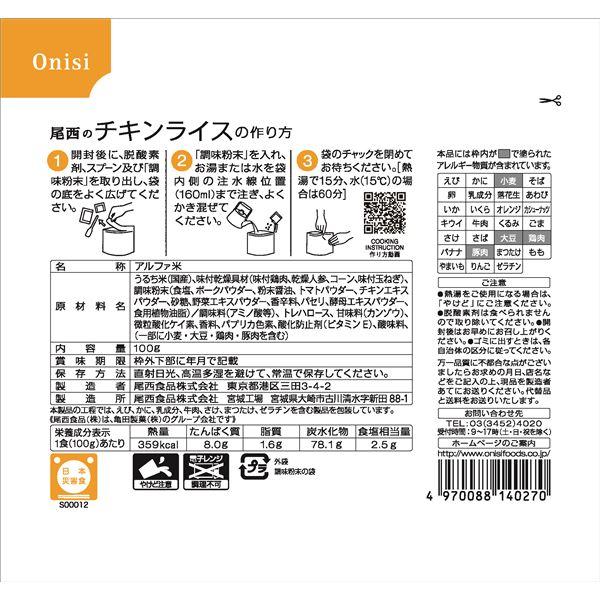 尾西食品 アルファ米 チキンライス 100g×50個セット 〔非常食 アウトドア 備蓄食材〕