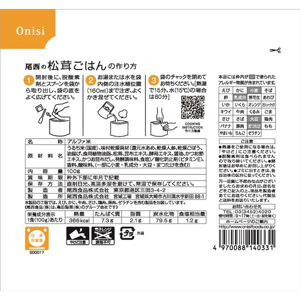 尾西食品 アルファ米 松茸ごはん 100g×50個セット 〔非常食 アウトドア 備蓄食材〕