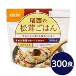 尾西食品 アルファ米 松茸ごはん 100g×300個セット 〔非常食 企業備蓄 防災用品〕