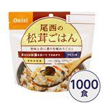 尾西食品 アルファ米 松茸ごはん 100g×1000個セット〔非常食 企業備蓄 防災用品〕