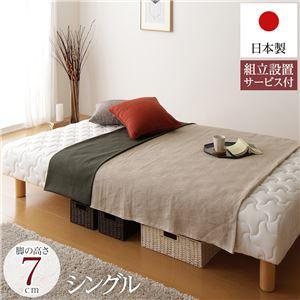 組立設置サービス付き 国産 一体型 ポケットコイル 脚付きマットレスベッド 通常丈 シングル 脚7cm