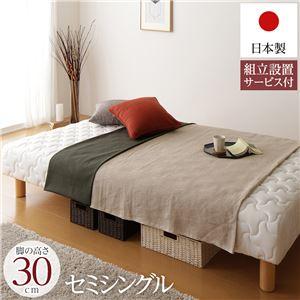 組立設置サービス付き 国産 一体型 ポケットコイル 脚付きマットレスベッド 通常丈 セミシングル 脚30cm