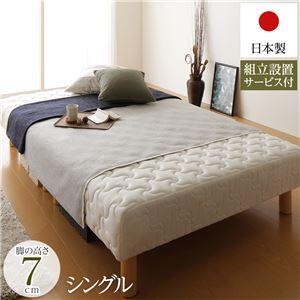 組立設置サービス付き 国産 分割型 ポケットコイル 脚付きマットレスベッド 通常丈 シングル 脚7cm
