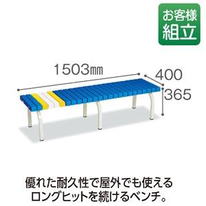 ホームベンチ 1500 青 テラモト