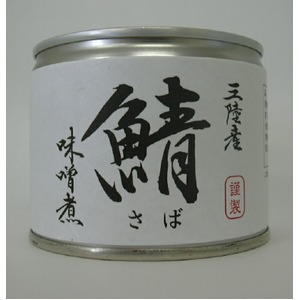 三陸産 鯖味噌煮缶20缶セット