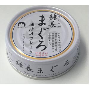 鰭長(びんなが)まぐろ油漬け24缶セット