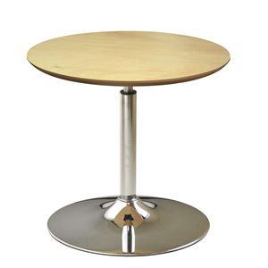 回転 丸テーブル 【ナチュラル×クロームメッキ】 幅60cm 日本製 木製 スチールパイプ 耐荷重30kg 『コーンリフトテーブル』