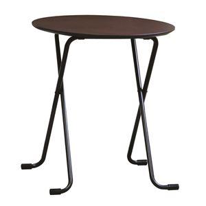 折りたたみテーブル 【丸型 ダークブラウン×ブラック】 幅60cm 日本製 木製 スチールパイプ 〔ダイニング リビング〕