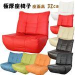 極厚座面座椅子 レッド (RE) 一人掛け ローソファー 座いす