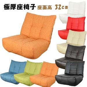 極厚座面座椅子 オレンジ (OR) 一人掛け ローソファー 座いす
