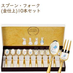 ピーターラビット スプーン・フォーク(金仕上)10本セット カトラリーセット お祝い ギフト プレゼント