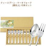 ピーターラビット ティースプーン・ケーキフォーク(銀仕上)10本セット カトラリーセット お祝い ギフト プレゼント
