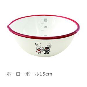 リサとガスパール  ホーローボール15cm かわいい キッチン用品 割れない ホーロー