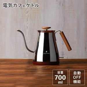 電気ケトル シルバー ケトル おしゃれ 電気ケトル おしゃれ 電気ケトル コーヒー ドリップケトル 電気 おしゃれ 細口 本格 ステンレス ドリップ コーヒー 0.7L 2~3杯 湯沸