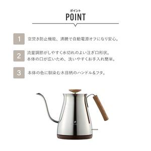 電気ケトル カッパー ケトル おしゃれ 電気ケトル おしゃれ 電気ケトル コーヒー ドリップケトル 電気 おしゃれ 細口 本格 ステンレス ドリップ コーヒー 0.7L 2~3杯 湯沸