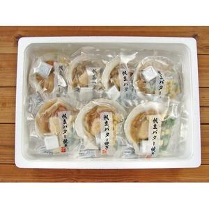 北海道 帆立バター焼き 【7枚】 ホタテガイ とうもろこし グリーンアスパラ バター 冷凍90日 〔家庭用 プレゼント 贈り物〕