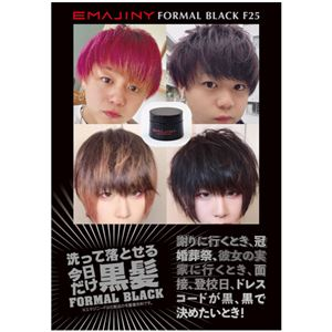 EMAJINY カラーケア・スタイリング Formal Black F25