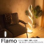 リモコンで調光調色 LED付 フロアライト 【Flamo(フラモ)】 2800lm Ra80フロアスタンド フロアランプ ベッドサイド ランプ ルームライト 足元照明