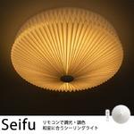 リモコンで調光調色 和室に合うシーリングライト 【Seifu(セイフウ)】 5000lm 演色性Ra85 簡単設置 おしゃれ 和 ペンダント ライト リビング 可愛い 落ち着く 美しい 天井 照明