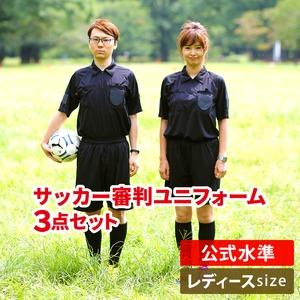 rioh サッカー審判服 レディース 3点セッ...の関連商品4