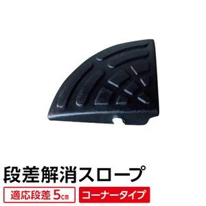 (ゴム製 5cm用)/段差プレート/段差解消スロープ 扇形 駐車場の段差ステップにの詳細を見る