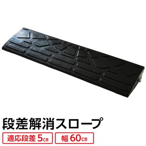【耐久性に自信アリ】段差スロープ 幅60cm(ゴム製 高さ5cm用)/段差プレート/段差解消スロープ 駐車場の段差ステップに - 拡大画像