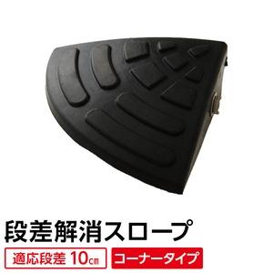 (ゴム製 10cm用)/段差プレート/段差解消スロープ 扇形 駐車場の段差ステップにの詳細を見る