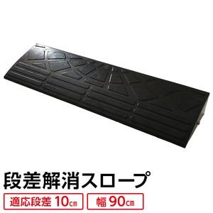 【耐久性に自信アリ】段差スロープ 幅90cm(ゴム製 高さ10cm用)/段差プレート/段差解消スロープ 駐車場の段差ステップに