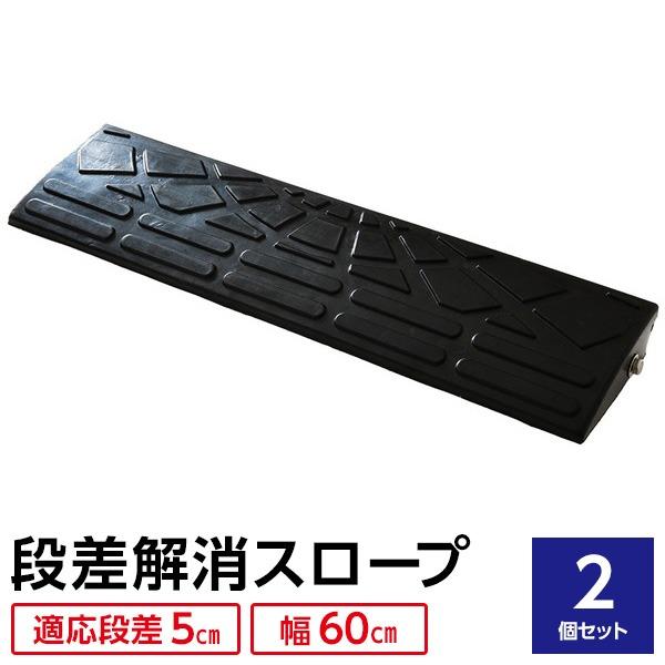 【2個セット】段差スロープ/段差プレート 【幅60cm 高さ5cm用】 ゴム製 衝撃吸収