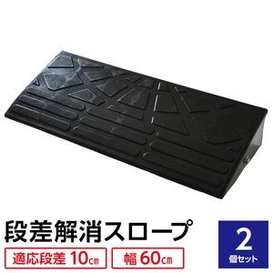 【2個セット】段差スロープ 幅60cm(ゴム製 高さ10cm用)/段差プレート/段差解消スロープ 駐車場の段差ステップに