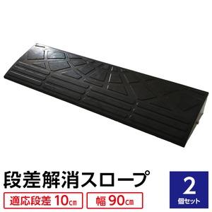 【2個セット】段差スロープ 幅90cm(ゴム製 高さ10cm用)/段差プレート/段差解消スロープ 駐車場の段差ステップに