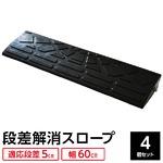 【4個セット】段差スロープ 幅60cm(ゴム製 高さ5cm用)/段差プレート/段差解消スロープ 駐車場の段差ステップに