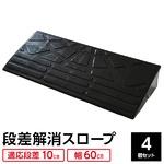 【4個セット】段差スロープ 幅60cm(ゴム製 高さ10cm用)/段差プレート/段差解消スロープ 駐車場の段差ステップに