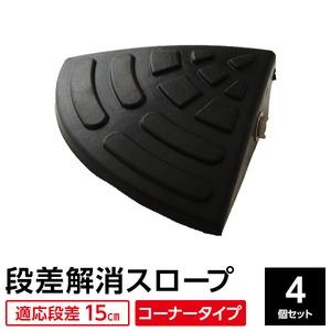 【4個セット】段差スロープ/段差プレート 【コー...の商品画像