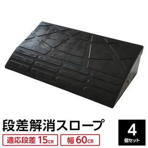 【4個セット】段差スロープ 幅60cm(ゴム製 高さ15cm用)/段差プレート/段差解消スロープ 駐車場の段差ステップに
