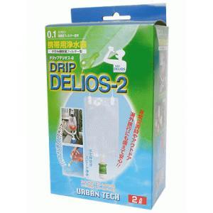 ドリップデリオス 携帯用浄水器 2L