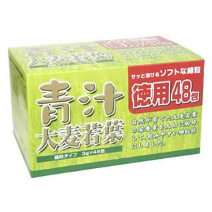 ユウキ製薬 青汁大麦若葉 徳用サイズ 3g*48包