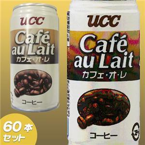 【超特価商品】UCC上島珈琲 カフェオレ 60本入り - 拡大画像