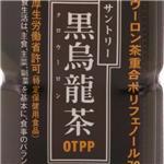 SUNTORY 黒烏龍茶 【72本セット】